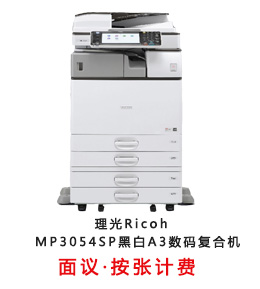 Ricoh MP3054SP