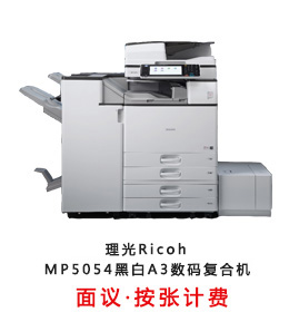Ricoh MP5054