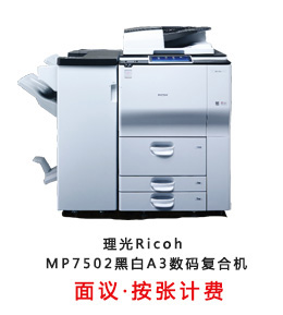 Ricoh MP7502
