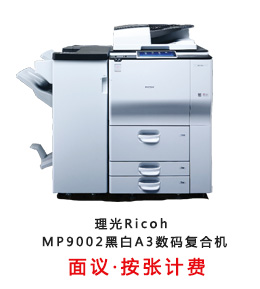 Ricoh MP9002
