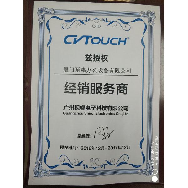 视睿电子科技(经销服务商)